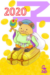 2020年賀
